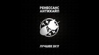 РЕНЕССАНС. ЛУЧШЕЕ 2К17 (official audio compilation)