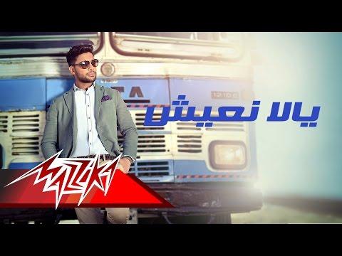 Yalla Naeesh - Ahmed Gamal يلا نعيش - أحمد جمال