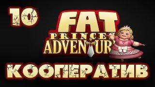 Fat Princess Adventures - Кооператив - Прохождение игры на русском [#10]