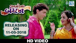Janmo Na Bandan Song Teaser | Hitu Kanodia | New Gujarati Movie 2018 | Releasing On 11 May 2018
