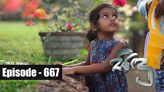 Sidu | Episode 667 26th February 2019 Thumbnail