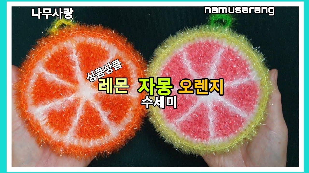 [나무사랑] 레몬 자몽 오렌지 수세미  /Crochet lemon