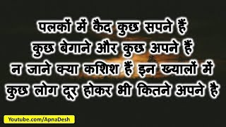 Good Night Wishes in hindi shayari, images, whatsapp videos, status, sms