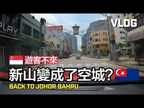 [ VLOG ] 少了新加坡游客 , 新山變成了空城 ? (featuring Nissan Navara VL)