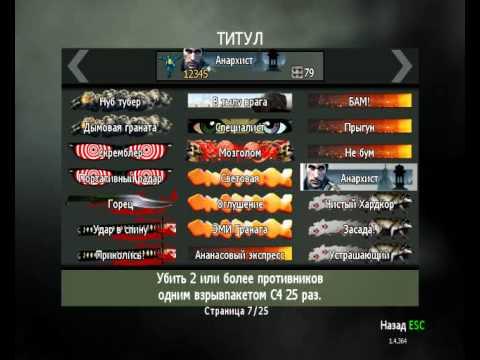 Как получить все Титулы в MW 3 RUS / How To Get All Titles In Modern Warfare 3