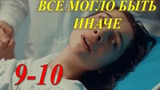 ВСЕ МОГЛО БЫТЬ ИНАЧЕ 9, 10 СЕРИЯ (Сериал 2019) ОПИСАНИЕ, АНОНС