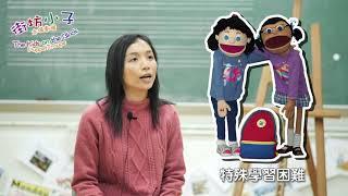 Publication Date: 2019-05-16 | Video Title: 街坊小子木偶劇場 (學校訪問2)
