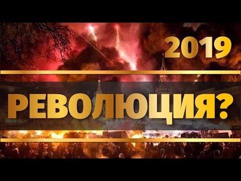 Революция в России?