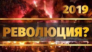 Революция в России? 2019 год в России. Начало...