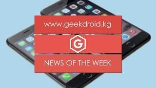 GeekDroid News 001
