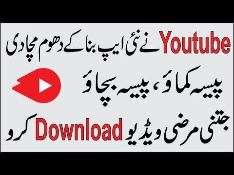 Save Your Money With Youtube New Latest App   Youtube Go