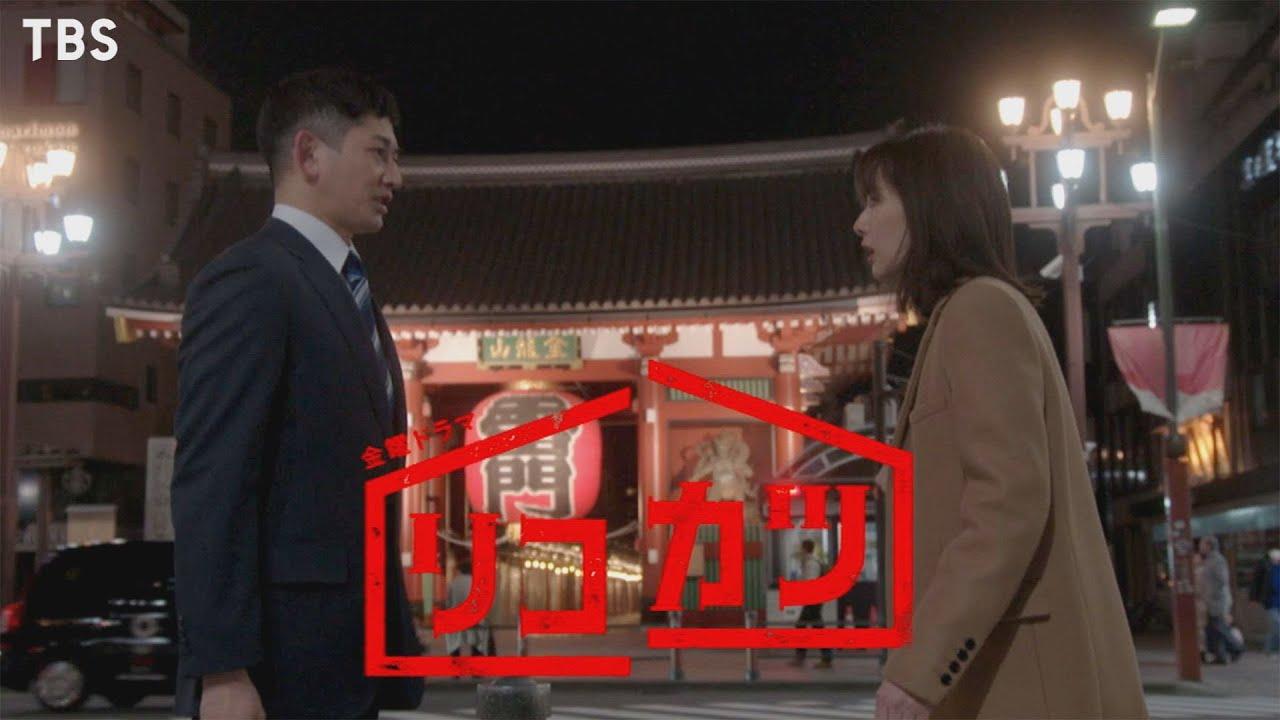 [新金曜ドラマ]『リコカツ』4/16スタート!! オリジナルラブストーリー《大人の純愛物語》【TBS】