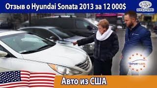 Отзыв О Hyundai Sonata 2013 Из Сша За 12000$ // Отзывы Об Авто Из Сша