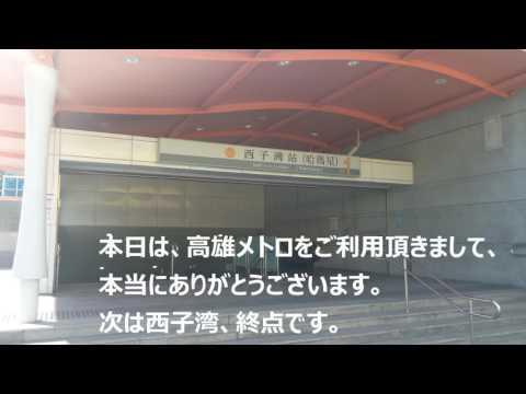 高雄捷運進站廣播:O1_西子灣站(Sizihwan Station)