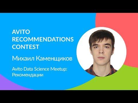 Avito Recommendations Contest | Михаил Каменщиков