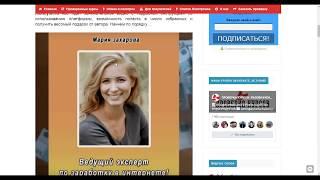 Система Auto Деньги – Мария Захарова и система заработка отзывы