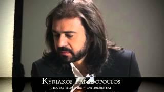Kyriakos Papadopoulos - Stavros Pazarentsis - Tha Me Thimithis (Instrumental)