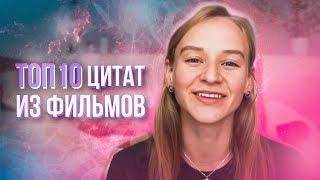 ТОП 10 цитат из фильмов   Karolina K   VOKAVOKA