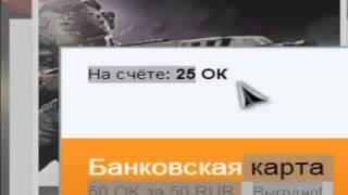 LikesRock  Заработай на Odnoklassniki  Заработок на OK  Одноклассники