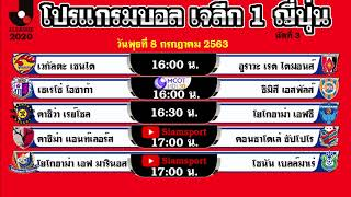 ตารางบอล โปรแกรมเจลีก 1 วันนี้ 8/7/63  วันพุธที่ 8 กรกฎาคม 2563  นัดที่ 3 j league 1 2020