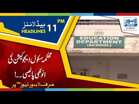11 PM Headlines Lahore News HD - 22 May 2018