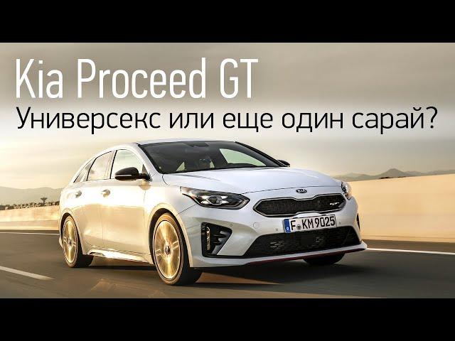2019 Kia Proceed GT. Первый тест-драйв