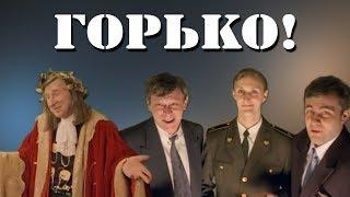 Горько! (1998)
