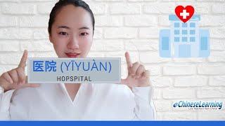 "Beginner Mandarin Chinese Mini-Lesson: ""医院(yīyuàn) hospital"" with Joyce"