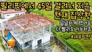 48평 2층 집짓는데 필리핀에서 걸리는 시간 /지붕견적