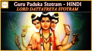 Dattatreya Hindi Devotional songs   Guru Paduka Stotram   Bhakti