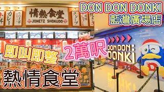 小西灣 20000尺 DONK  藍灣廣場店 熱情食堂