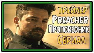 Preacher   Проповедник / Трейлер