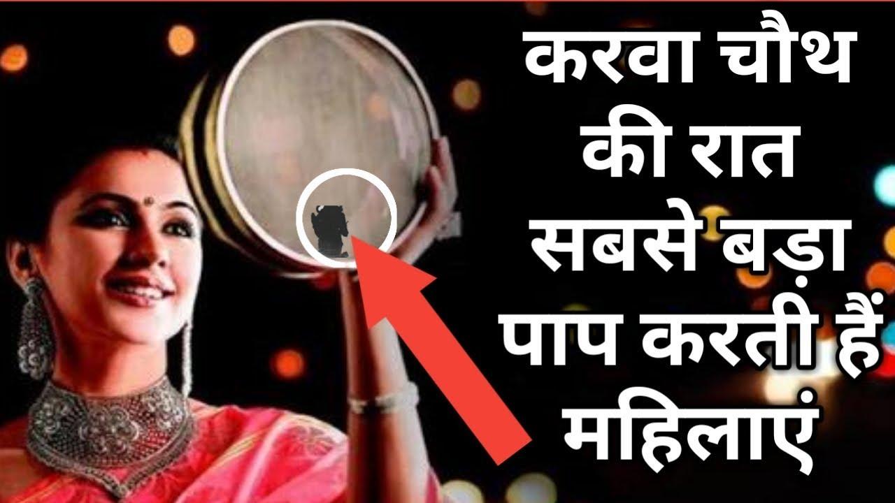 करवा चौथ की रात सबसे बड़ा पाप करती हैं महिलाएं करवा चौथ पर इसीलिए अपनी एक चीज किसी को भी ना दें