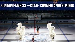 «Динамо-Минск» – «СКА». Комментарии Палушая, Граборенко и Павловича
