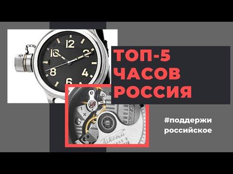 ТОП-5 российских часов до 50 тысяч / TOP-5 Russian Watches Under $700
