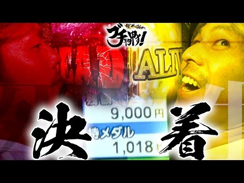 【DEAD or ALIVE】~約二年半の悲願…達成なるか!?~桜井誠のブチ物申す! #64《桜井誠》[必勝本WEB-TV][パチスロ][スロット]