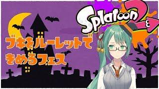[LIVE] 【splatoon2】ランダムブキで向かうフェス【アイドル部】