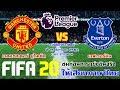 FIFA 20   แมนเชสเตอร์ ยูไนเต็ด Vs เอฟเวอร์ตัน   พรีเมียร์ลีกอังกฤษ ปีศาจแดงเปิดรังรับท็อฟฟี่ !!!