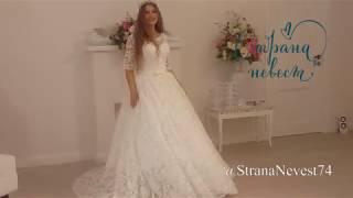 Пышное кружевное свадебное платье. Свадебный салон СТРАНА НЕВЕСТ в Челябинске