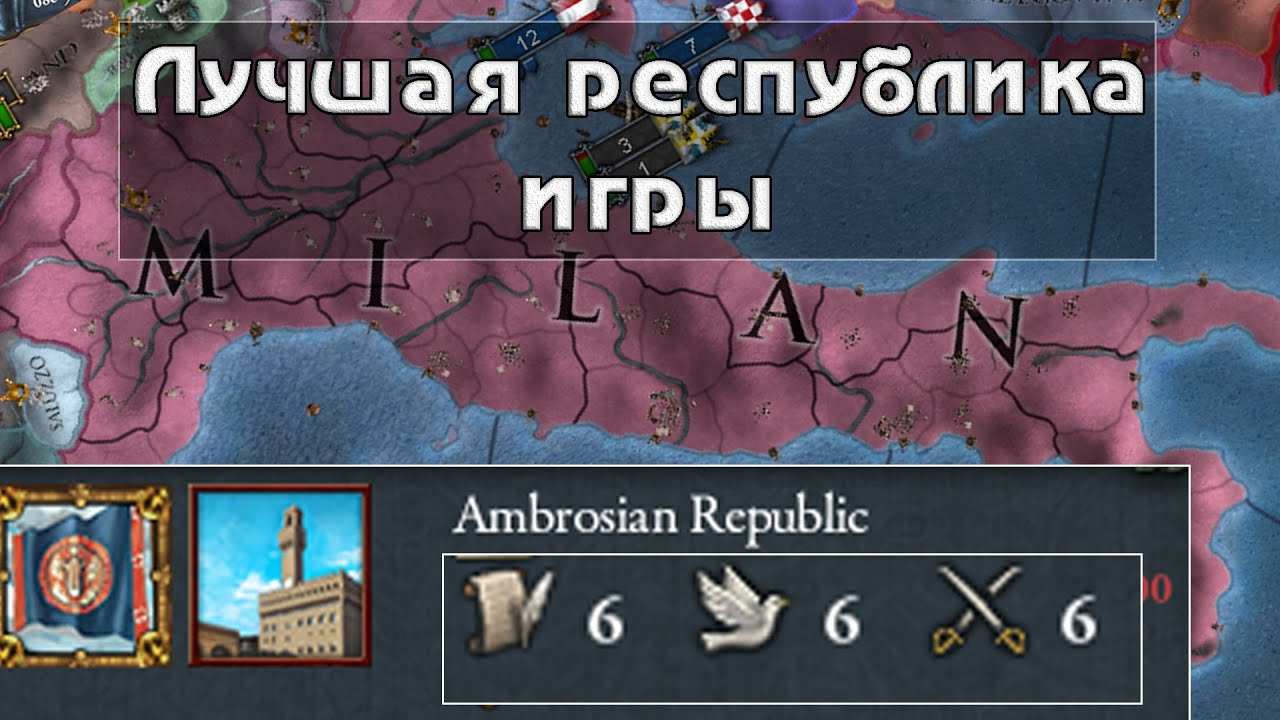 Милан и Амброзианская республика. Обзор Europa Universalis 4