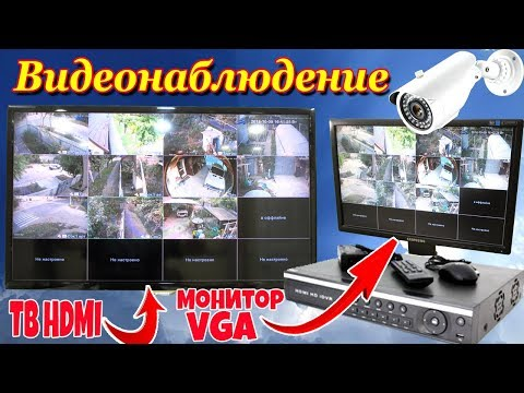 Как подключить видеорегистратор к телевизору