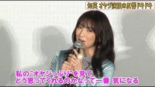 2月24日、女優の知英さんが都内で行われた映画『レオン』の初日舞台挨拶...