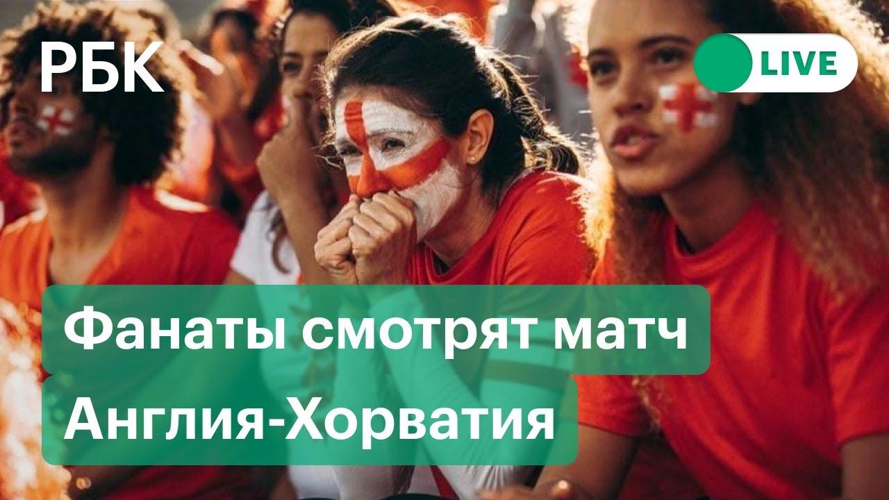 Фанзона во время матча АнглияХорватия на Евро2020 Прямая трансляция из Лондона