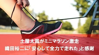 土屋太鳳 ミニマラソン激走で織田裕二に感謝 「安心して全力で走れた」 ...