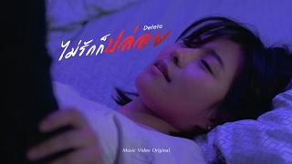 ไม่รักก็ปล่อย(Delete) - CookieCutter「Official MV」