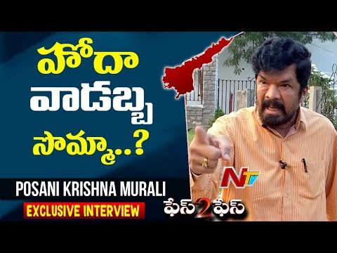 Posani Krishna Murali Exclusive Interview || Face to Face || NTV