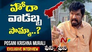 Posani Krishna Murali Exclusive Interview || Face to Face || NTV