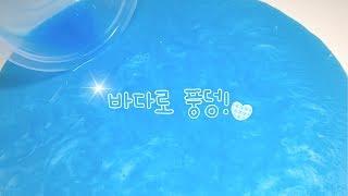 🌊 바다로 풍덩! 🌊 마블링액괴만들기 | 퐁당찰방탱글 | 뿌직