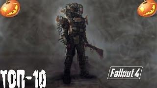 Fallout 4 Топ-10 модов для Хардкора