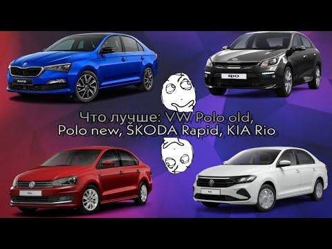 ВЫБИРАЮ ЛУЧШИЙ АВТОМОБИЛЬ ЗА МИЛЛИОН РУБЛЕЙ. Volkswagen Polo sedan vs Škoda Rapid vs Kia Rio